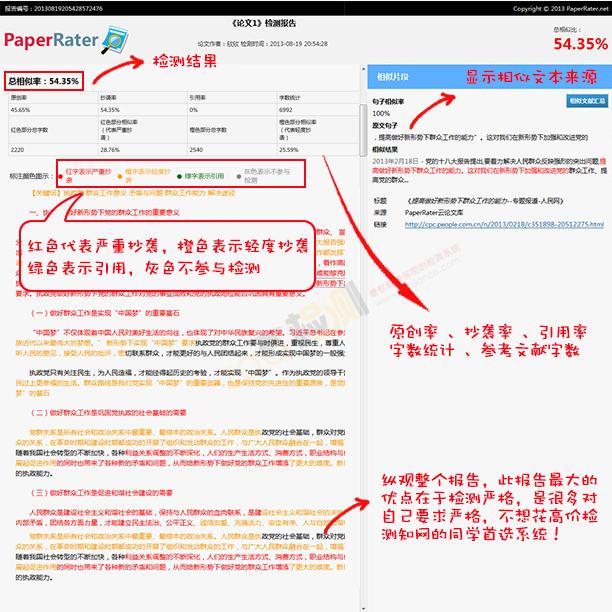 http://www.jstkkj.cn/paperrater%E8%AE%BA%E6%96%87%E6%A3%80%E6%B5%8B%E6%8A%A5%E5%91%8A%E6%A0%B7%E4%BE%8B